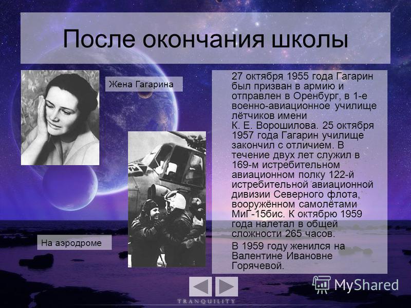 После окончания школы 27 октября 1955 года Гагарин был призван в армию и отправлен в Оренбург, в 1-е военно-авиационное училище лётчиков имени К. Е. Ворошилова. 25 октября 1957 года Гагарин училище закончил с отличием. В течение двух лет служил в 169