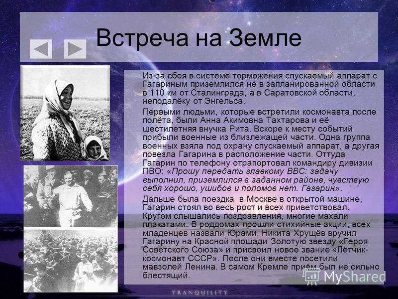Встреча на Земле Из-за сбоя в системе торможения спускаемый аппарат с Гагариным приземлился не в запланированной области в 110 км от Сталинграда, а в Саратовской области, неподалёку от Энгельса. Первыми людьми, которые встретили космонавта после полё