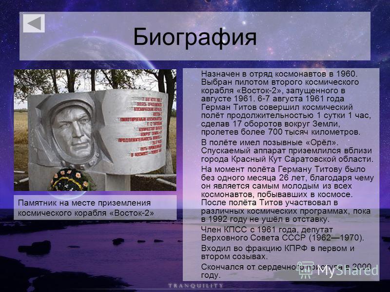 Биография Назначен в отряд космонавтов в 1960. Выбран пилотом второго космического корабля «Восток-2», запущенного в августе 1961. 6-7 августа 1961 года Герман Титов совершил космический полёт продолжительностью 1 сутки 1 час, сделав 17 оборотов вокр