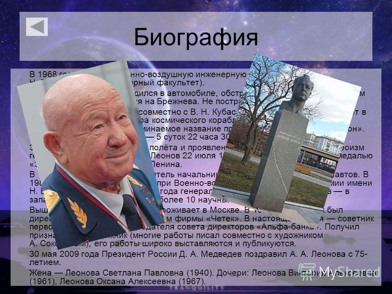 Биография В 1968 году окончил Военно-воздушную инженерную академию имени Н. Е. Жуковского (инженерный факультет). 22 января 1969 года находился в автомобиле, обстрелянном офицером Виктором Ильиным в ходе покушения на Брежнева. Не пострадал. В 1975 го