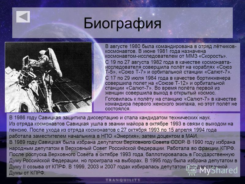 Биография В августе 1980 была командирована в отряд лётчиков- космонавтов. В июне 1981 года назначена космонавтом-исследователем от ММЗ «Скорость». С 19 по 27 августа 1982 года в качестве космонавта- исследователя совершила полёт на кораблях «Союз Т-