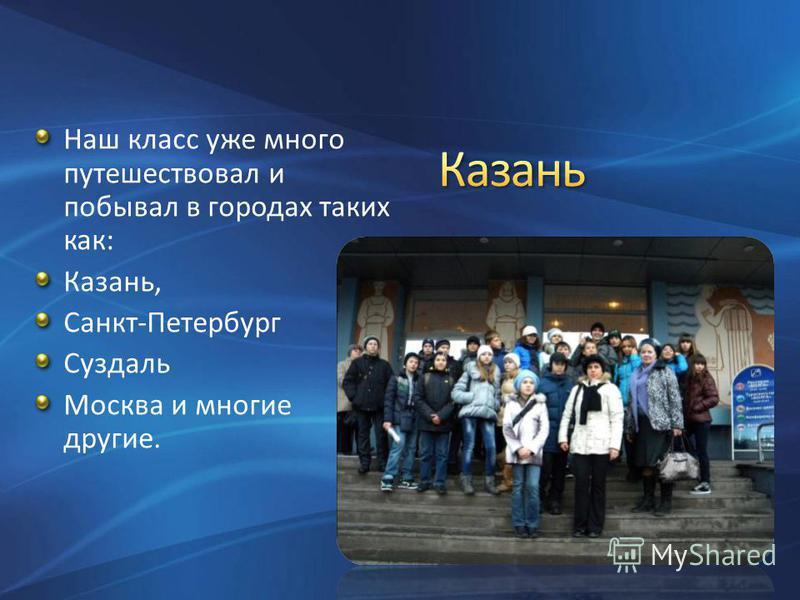 Наш класс уже много путешествовал и побывал в городах таких как: Казань, Санкт-Петербург Суздаль Москва и многие другие.