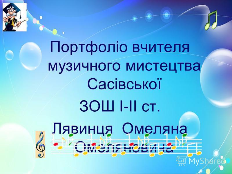 Портфоліо вчителя музичного мистецтва Сасівської ЗОШ І-ІІ ст. Лявинця Омеляна Омеляновича