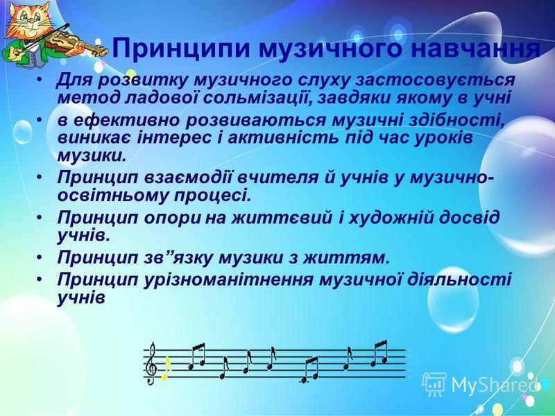 Принципи музичного навчання Для розвитку музичного слуху застосовується метод ладової сольмізації, завдяки якому в учні в ефективно розвиваються музичні здібності, виникає інтерес і активність під час уроків музики. Принцип взаємодії вчителя й учнів
