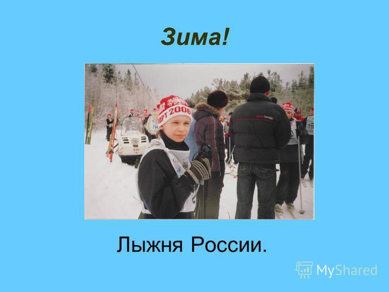Зима! Лыжня России.