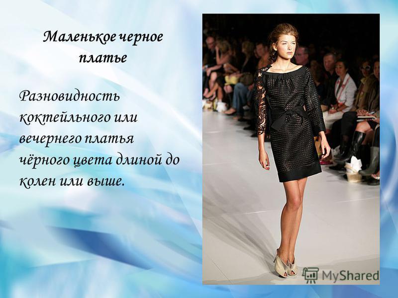Маленькое черное платье Разновидность коктейльного или вечернего платья чёрного цвета длиной до колен или выше.