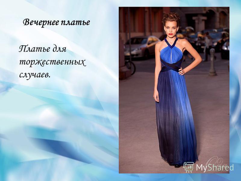 Вечернее платье Платье для торжественных случаев.