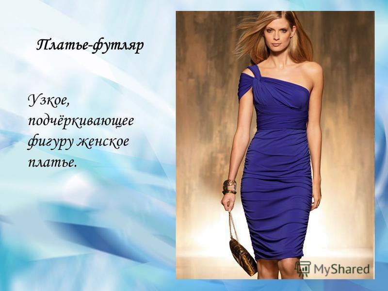 Платье-футляр Узкое, подчёркивающее фигуру женское платье.