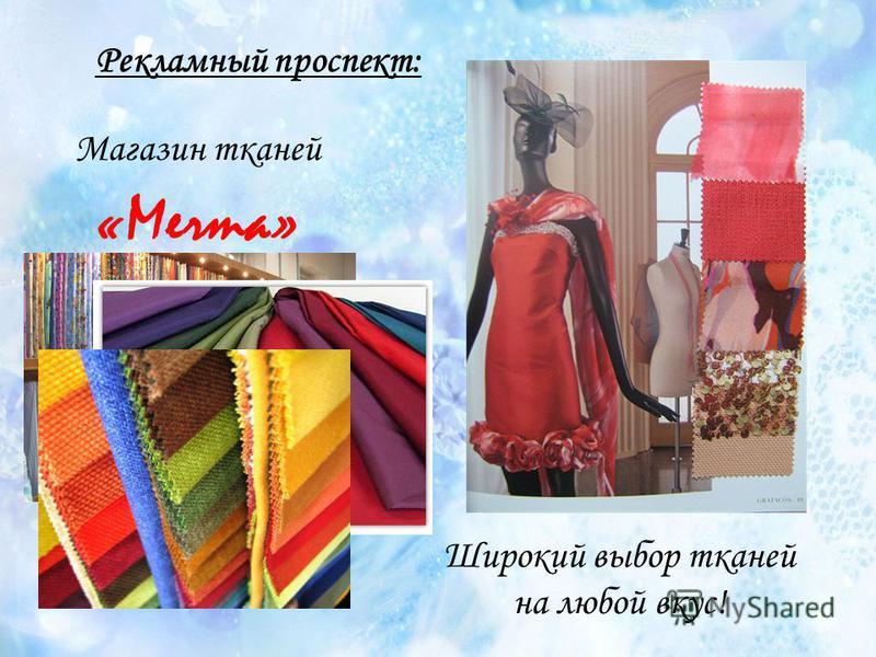 Широкий выбор тканей на любой вкус! Рекламный проспект: Магазин тканей «Мечта»