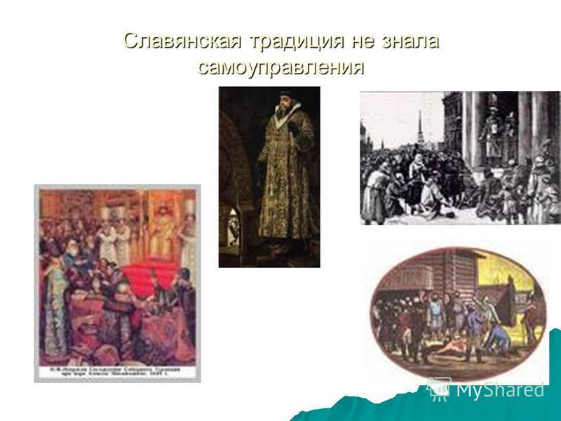 Славянская традиция не знала самоуправления