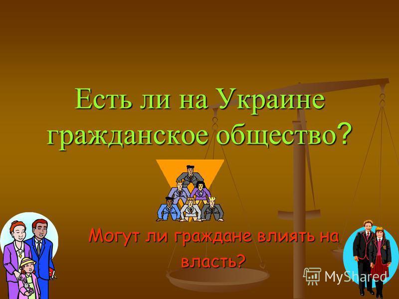 Есть ли на Украине гражданское общество? Могут ли граждане влиять на власть?