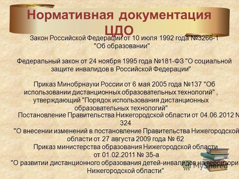 Нормативная документация ЦДО Закон Российской Федерации от 10 июля 1992 года 3266-1