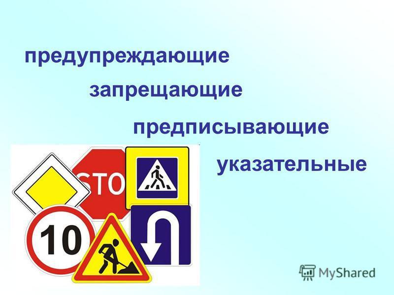 предупреждающие запрещающие предписывающие указательные