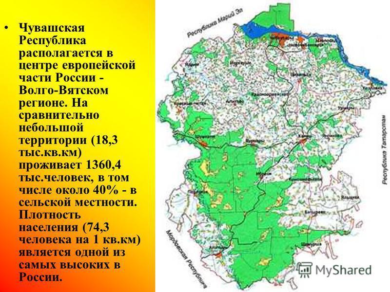 Чувашская Республика располагается в центре европейской части России - Волго-Вятском регионе. На сравнительно небольшой территории (18,3 тыс.кв.км) проживает 1360,4 тыс.человек, в том числе около 40% - в сельской местности. Плотность населения (74,3