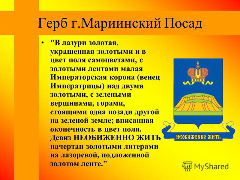 Герб г.Мариинский Посад
