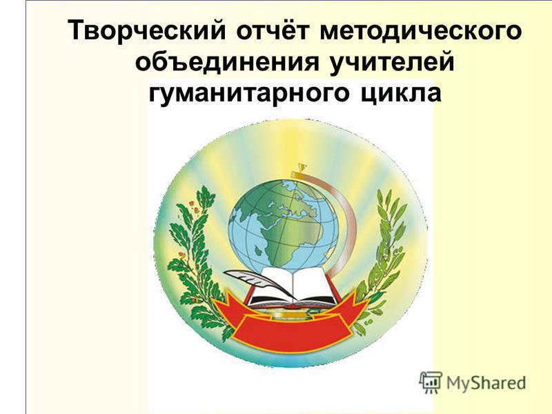 Творческий отчёт методического объединения учителей гуманитарного цикла