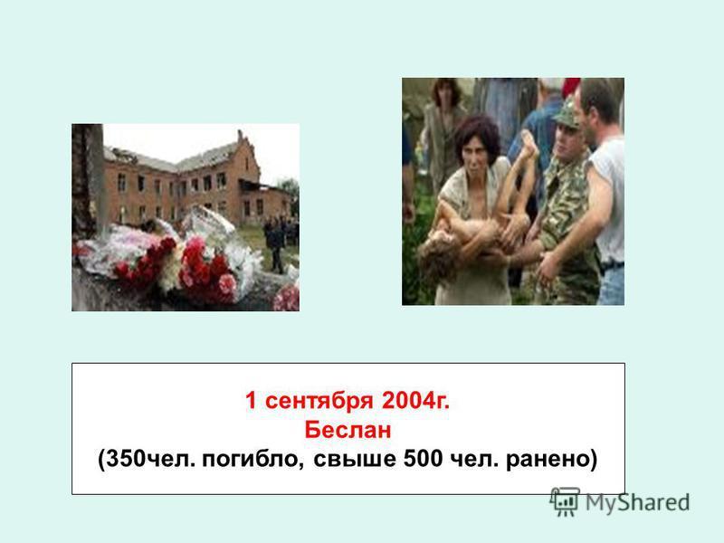 1 сентября 2004 г. Беслан (350 чел. погибло, свыше 500 чел. ранено)