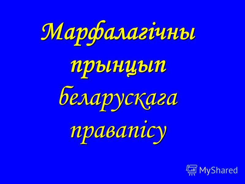 Марфалагічны прынцып беларускага правапісу