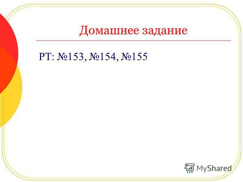 Домашнее задание РТ: 153, 154, 155