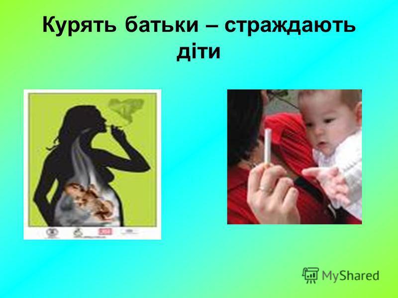 Курять батьки – страждають діти