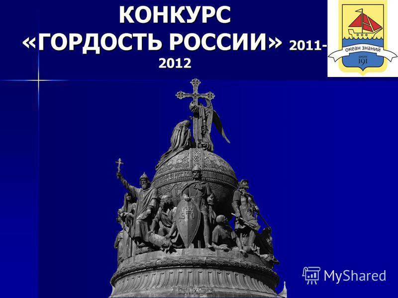 КОНКУРС «ГОРДОСТЬ РОССИИ» 2011- 2012