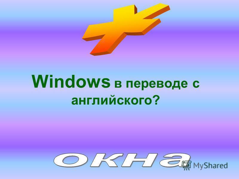 Windows в переводе с английского?