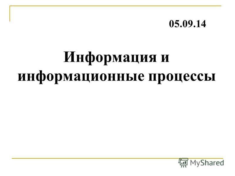 Информация и информационные процессы 05.09.14
