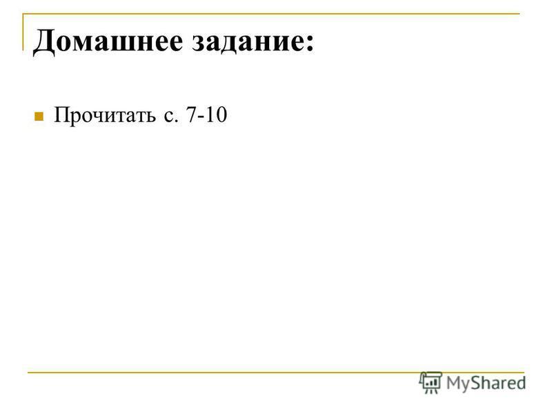 Домашнее задание: Прочитать с. 7-10