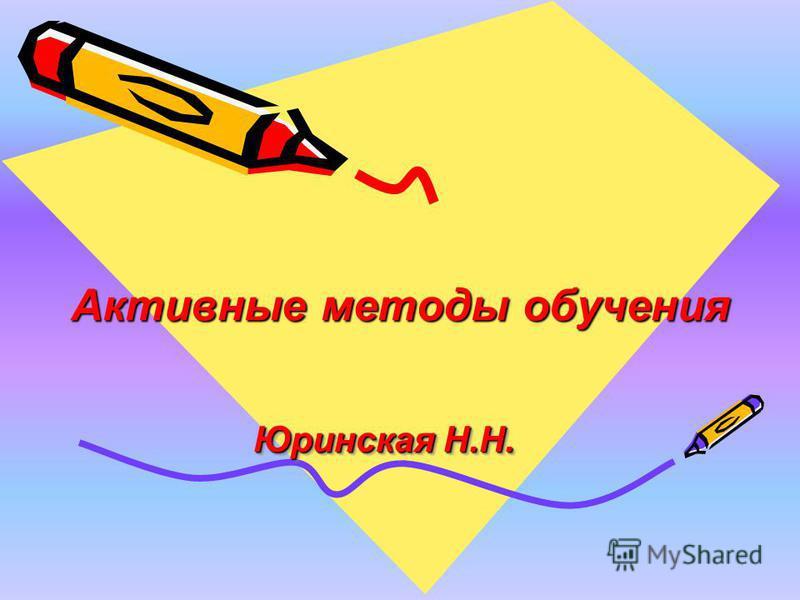 Активные методы обучения Юринская Н.Н.