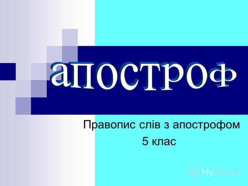 Правопис слів з апострофом 5 клас