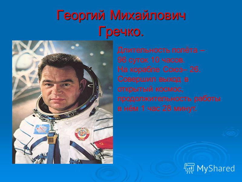 Алексей Архипович Леонов. Совершил полёт на корабле Восход – 2. Герой Советского Союза. Первый вышел в открытый космос. Продолжительность Выхода составила 12 минут 10 секунд.