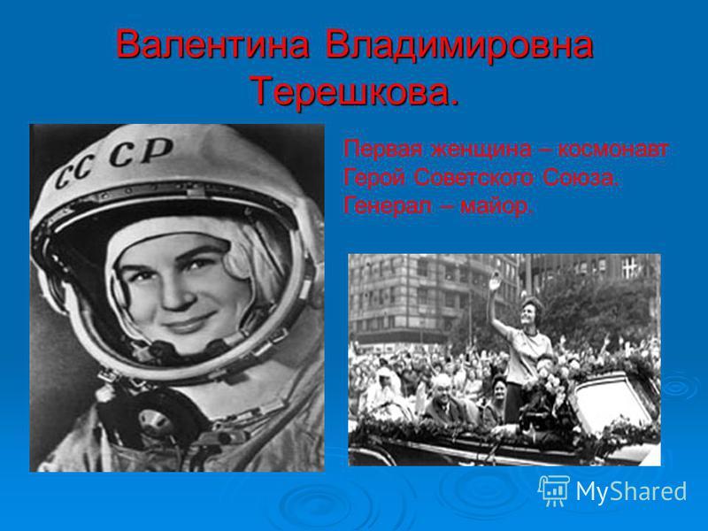 Георгий Михайлович Гречко. Длительность полёта – 96 суток 10 часов. На корабле Союз– 26. Совершил выход в открытый космос, продолжительность работы в нём 1 час 28 минут.