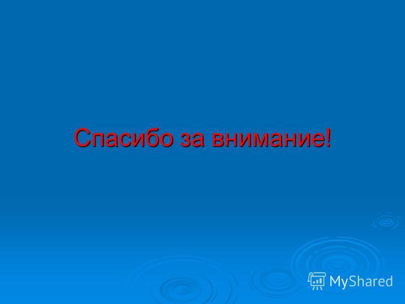 Литература: 1.Ю.А.Гагарин,,Вижу Землю,, изд Детская литература 1976 год. 2. Сайт Wikipedia,