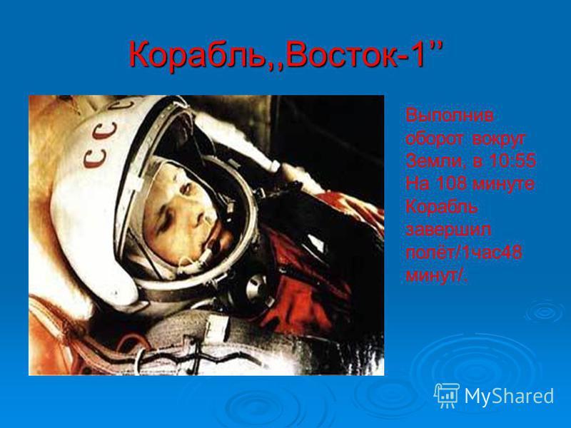 ЮРИЙ АЛЕКСЕЕВИЧ ГАГАРИН. 1934 – 1968. Первый советский космонавт. Герой Советского Союза.