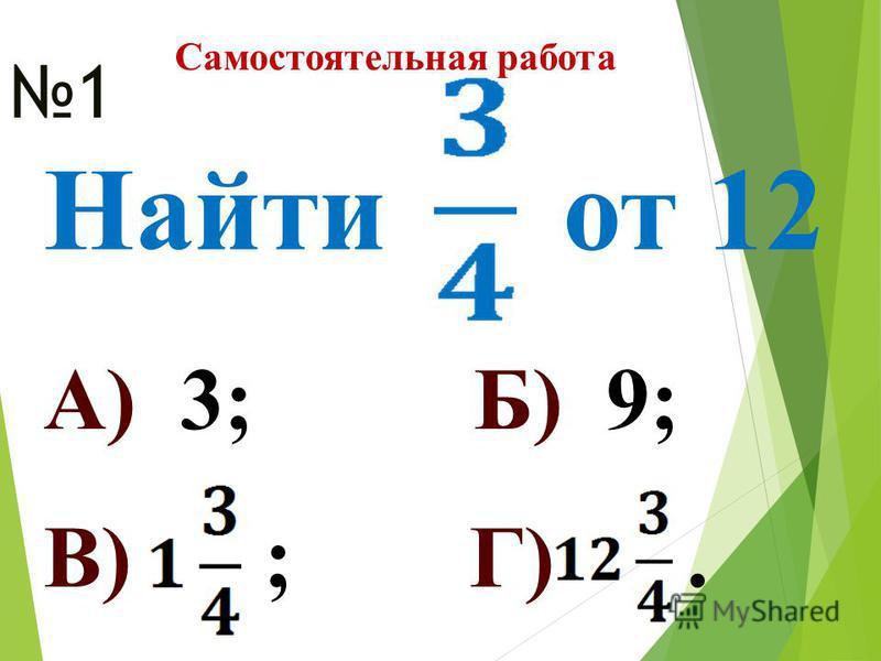 Самостоятельная работа Найти от 12 1 А) 3; Б) 9; В) ; Г).