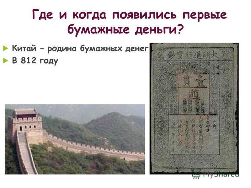 Китай – родина бумажных денег В 812 году