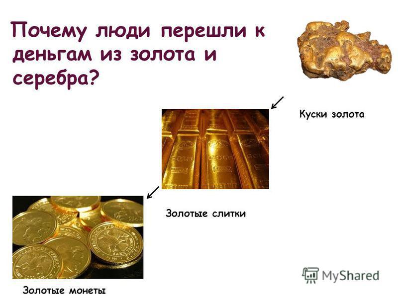 Куски золота Золотые слитки Золотые монеты
