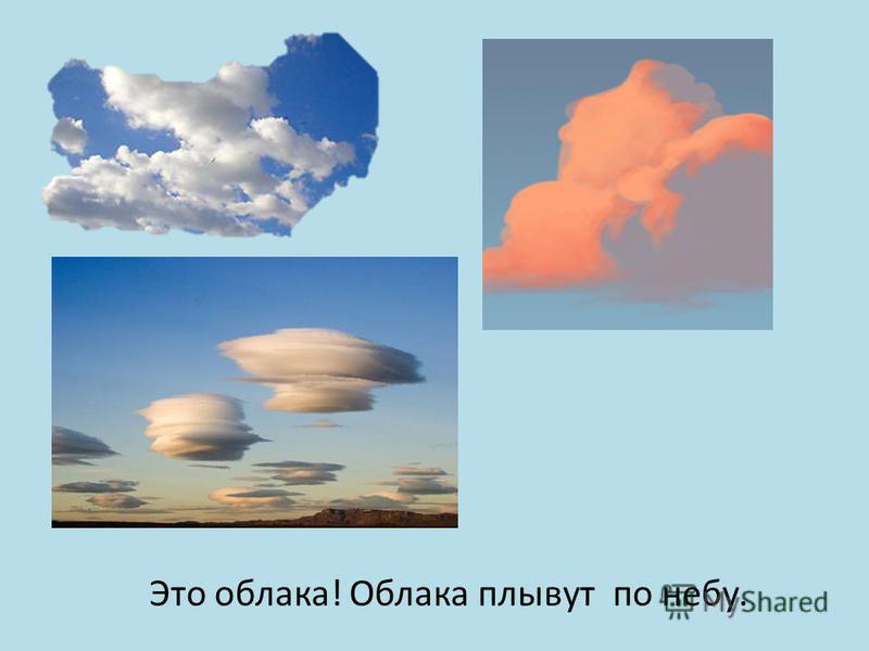 Это облака! Облака плывут по небу.