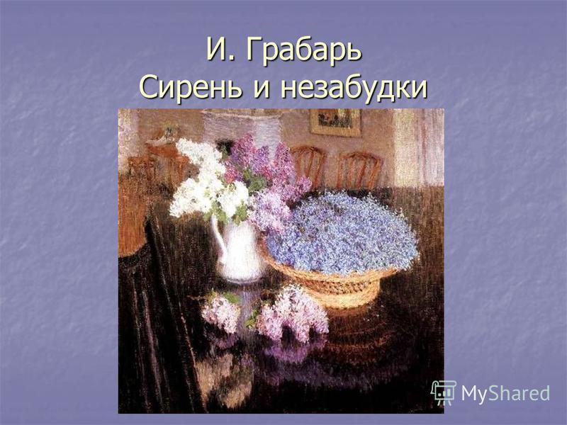 И. Грабарь Сирень и незабудки
