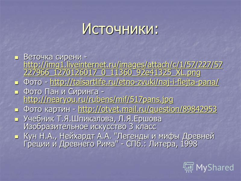 Источники: Веточка сирени - http://img1.liveinternet.ru/images/attach/c/1/57/227/57 227966_1270126017_0_11360_92e41325_XL.png Веточка сирени - http://img1.liveinternet.ru/images/attach/c/1/57/227/57 227966_1270126017_0_11360_92e41325_XL.png http://im