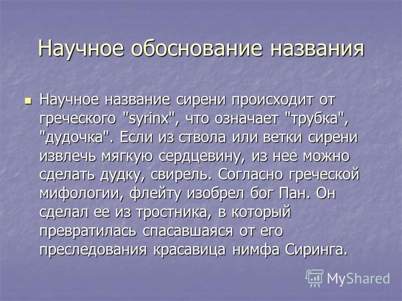 Научное обоснование названия Научное название сирени происходит от греческого