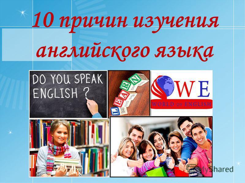10 причин изучения английского языка