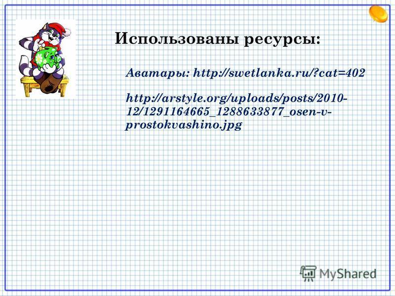 Аватары: http://swetlanka.ru/?cat=402 Использованы ресурсы: http://arstyle.org/uploads/posts/2010- 12/1291164665_1288633877_osen-v- prostokvashino.jpg