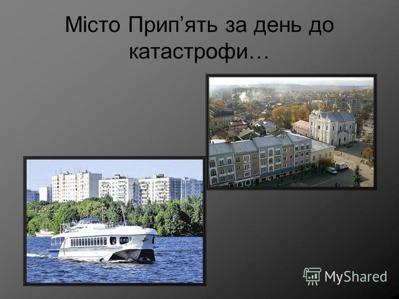 Місто Припять за день до катастрофи…