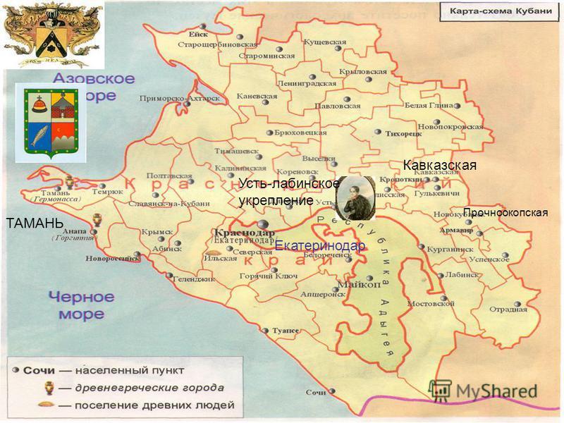 Прочноокопская Кавказская Усть-лабинское укрепление Екатеринодар ТАМАНЬ