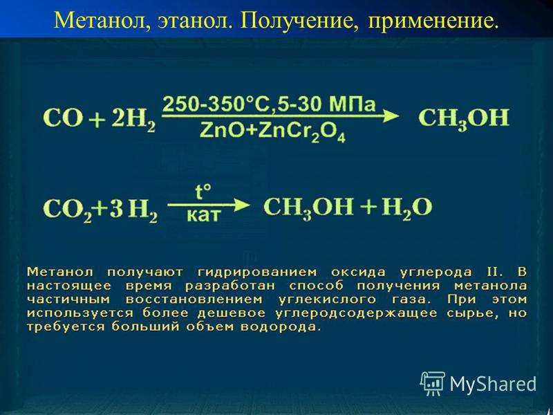 Метанол, этанол. Получение, применение.