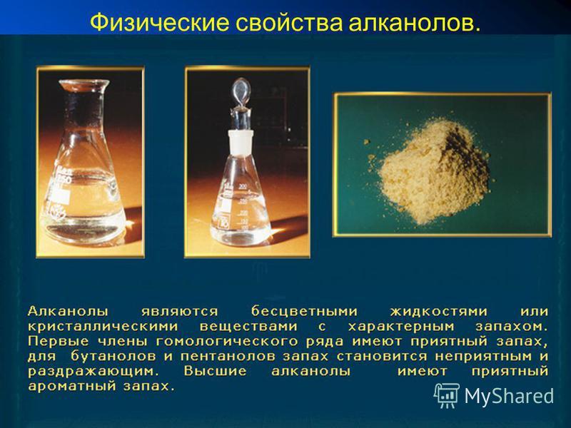 Физические свойства алканов.