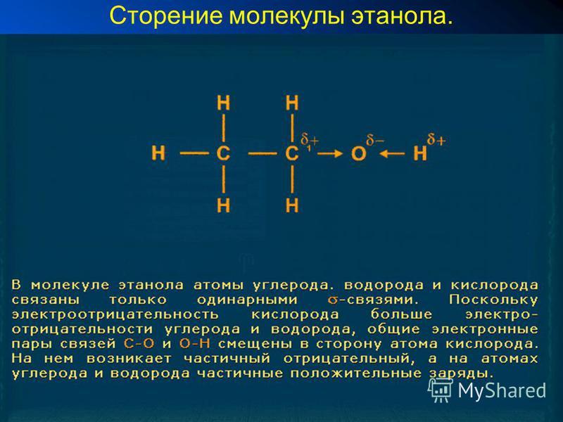 Сторение молекулы этанола.