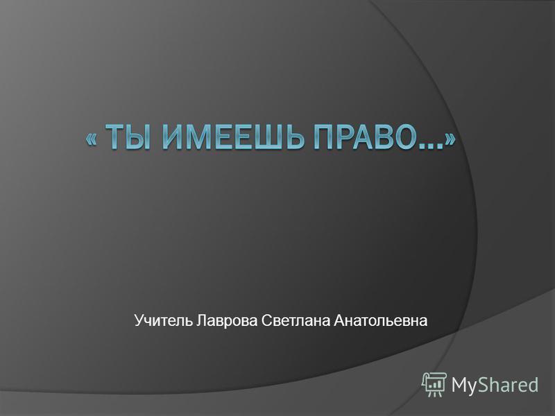 Учитель Лаврова Светлана Анатольевна