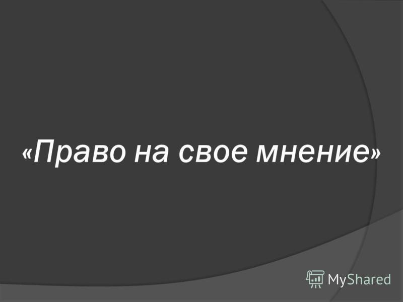 «Право на свое мнение»